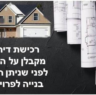 רכישת דירה מקבלן על הנייר לפני היתר - מדחיית מסירת הדירה ועד לביטול ההסכם