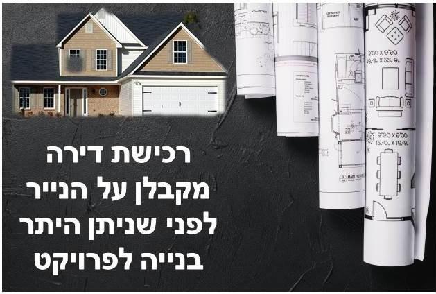 רכישת דירה על הנייר לפני שניתן היתר בניה