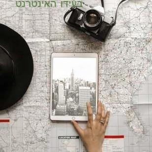 האם סוכנות הנסיעות תפצה? מהו היקף האחריות של סוכות הנסיעות