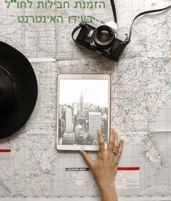 """אחריות סוכנות הנסיעות - הזמנת חבילות לחו""""ל"""
