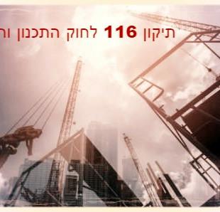 השפעת תיקון 116 לחוק התכנון והבניה על הענישה ועל מניעת עבירות