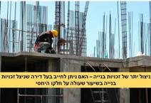 """ניצול יתר של זכויות בנייה - בעל דירה חויב ב- 127,000 ש""""ח עקב הרחבת דירתו"""
