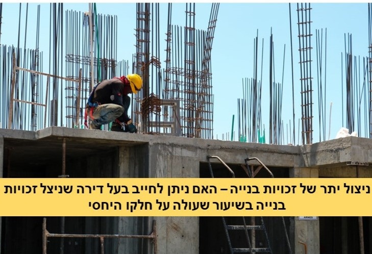 ניצול יתר של זכויות בנייה