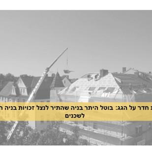 הוספת חדר על הגג: בוטל היתר בניה שהתיר לנצל זכויות בניה השייכות לשכנים