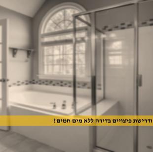 האם דירה ללא מים חמים ראויה למגורים ומהו פיצוי לו זכאי השוכר?