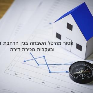 """פטור מהיטל השבחה במכירת דירה או בהרחבתה עד 140 מ""""ר"""