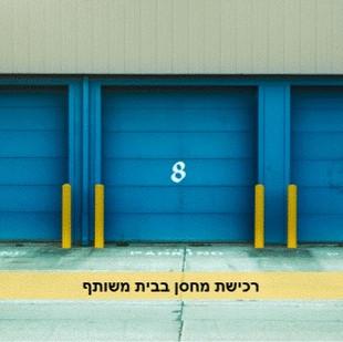 רכישת מחסן בבניין: רוכש איבד 2/3 מזכויותיו בשל טעות שאפשר היה להימנע ממנה