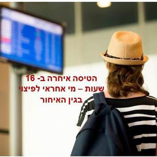 הטיסה איחרה ב- 16 שעות - מי אחראי לפצות?