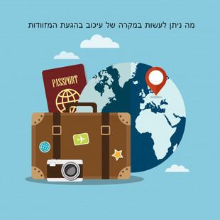 מה ניתן לעשות במקרה של עיכוב בטיסה ועיכוב בהגעת הכבודה (מזוודות)?