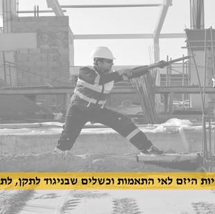 ליקויי בנייה: אחריות היזם לאי התאמות וכשלים שבניגוד לתקן, לתקנות ולמפרט