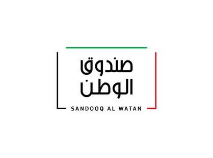 Sandooq Al Watan