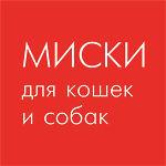 Миски для кошек и собак купить оптом недорого у производителя Весна в Украине доставка
