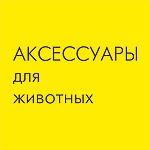Аксессуары для животных купить оптом недорого у производителя Весна в Украине доставка