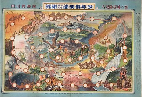 [双六]寶の城探検双六 少年倶楽部附録