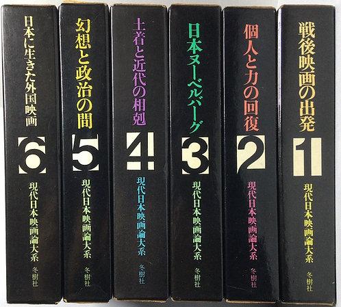 現代日本映画論体系 全6巻揃