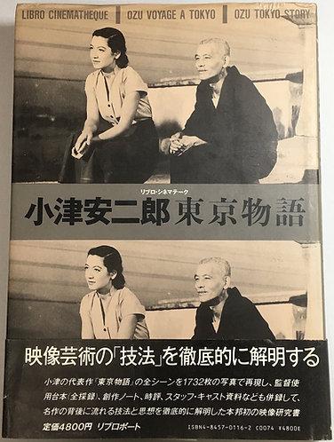 小津安二郎東京物語リブロ・シマネテーク