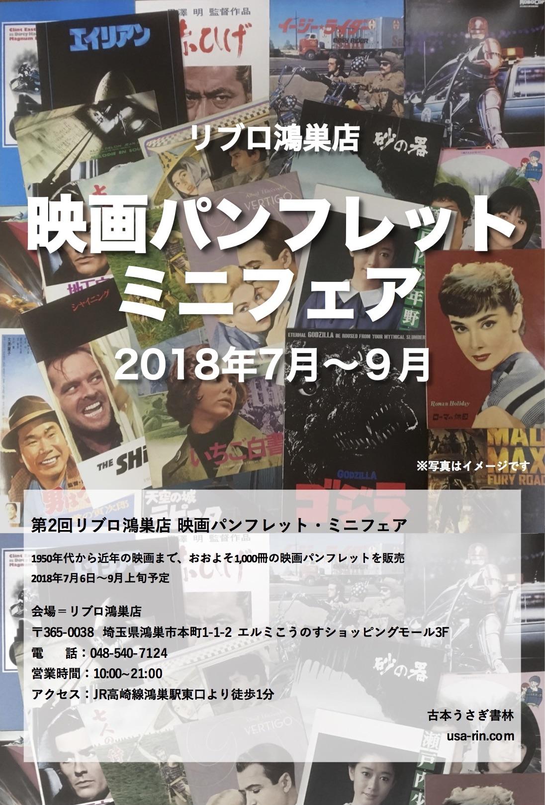 リブロ鴻巣店 映画パンフレットミニフェア