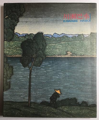 [図録]旅情詩人 大正・昭和の風景版画家 川瀬巴水(復刻版画付)