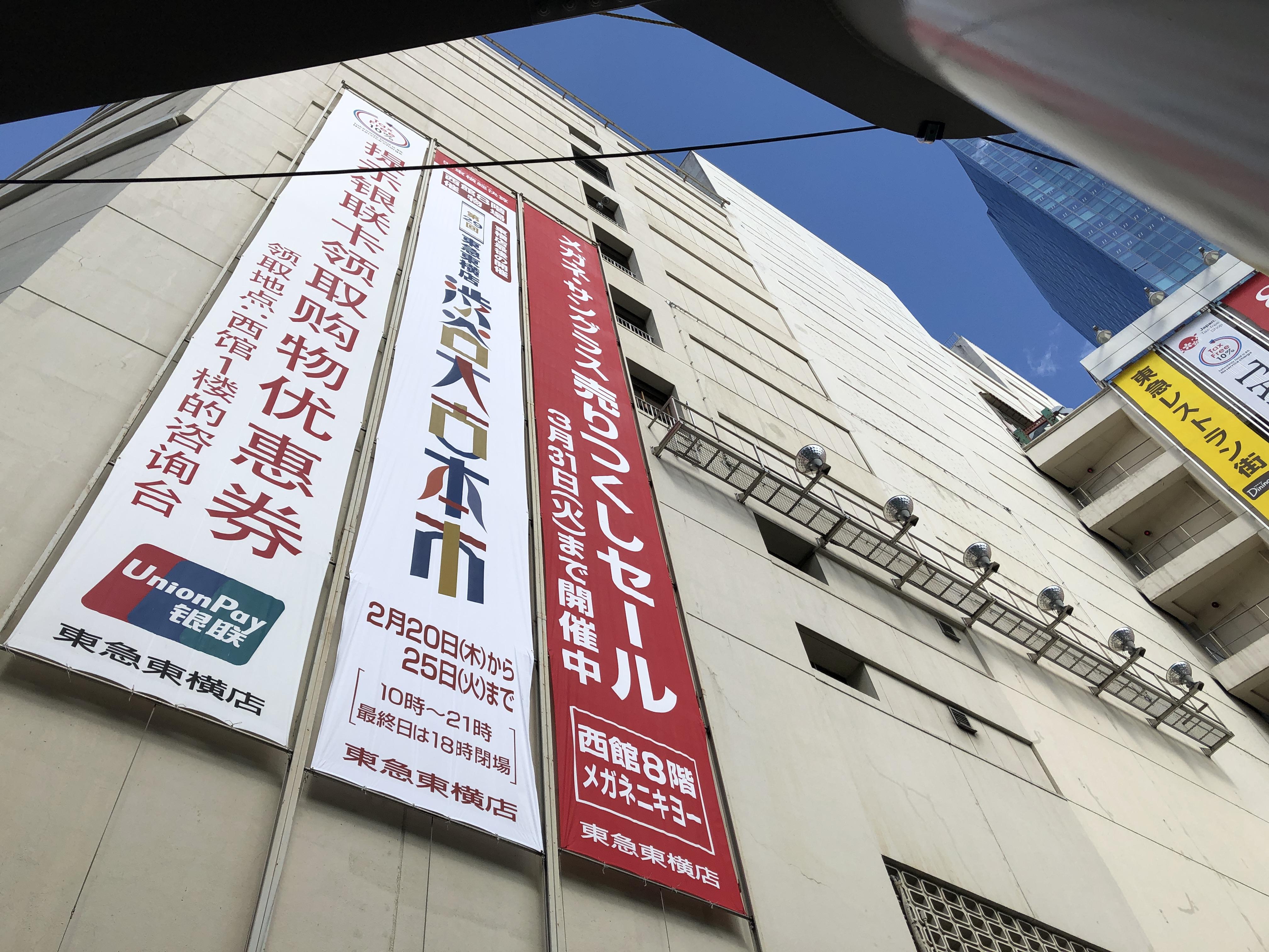 第29回東急東横店渋谷大古本市
