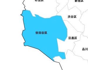 世田谷区の古本買取