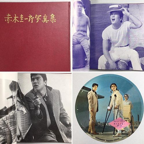 赤木圭一郎写真集 総天然色ピクチャーレコード付