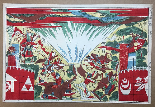 [木版組上]新板 源頼朝 富士の巻狩りの図