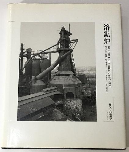 [写真集]溶鉱炉 ベルント/ヒラ・ベッヒャー