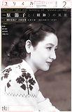 古本買取:原節子と昭和の風景