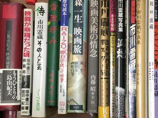 江戸川区で市川雷蔵の本を買い取りました