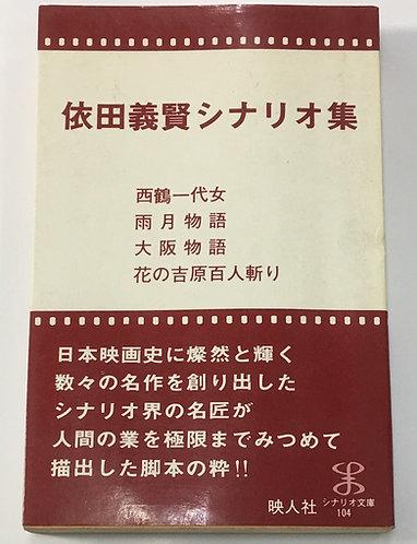 依田義賢シナリオ集 シナリオ文庫104