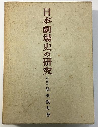 日本劇場史の研究 須田敦夫 相模書房