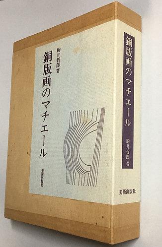 銅版画のマチエール 駒井哲郎 銅版画2葉入