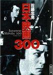古本買取:日本映画300