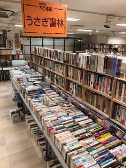 第28回 東急東横店 渋谷大古本市