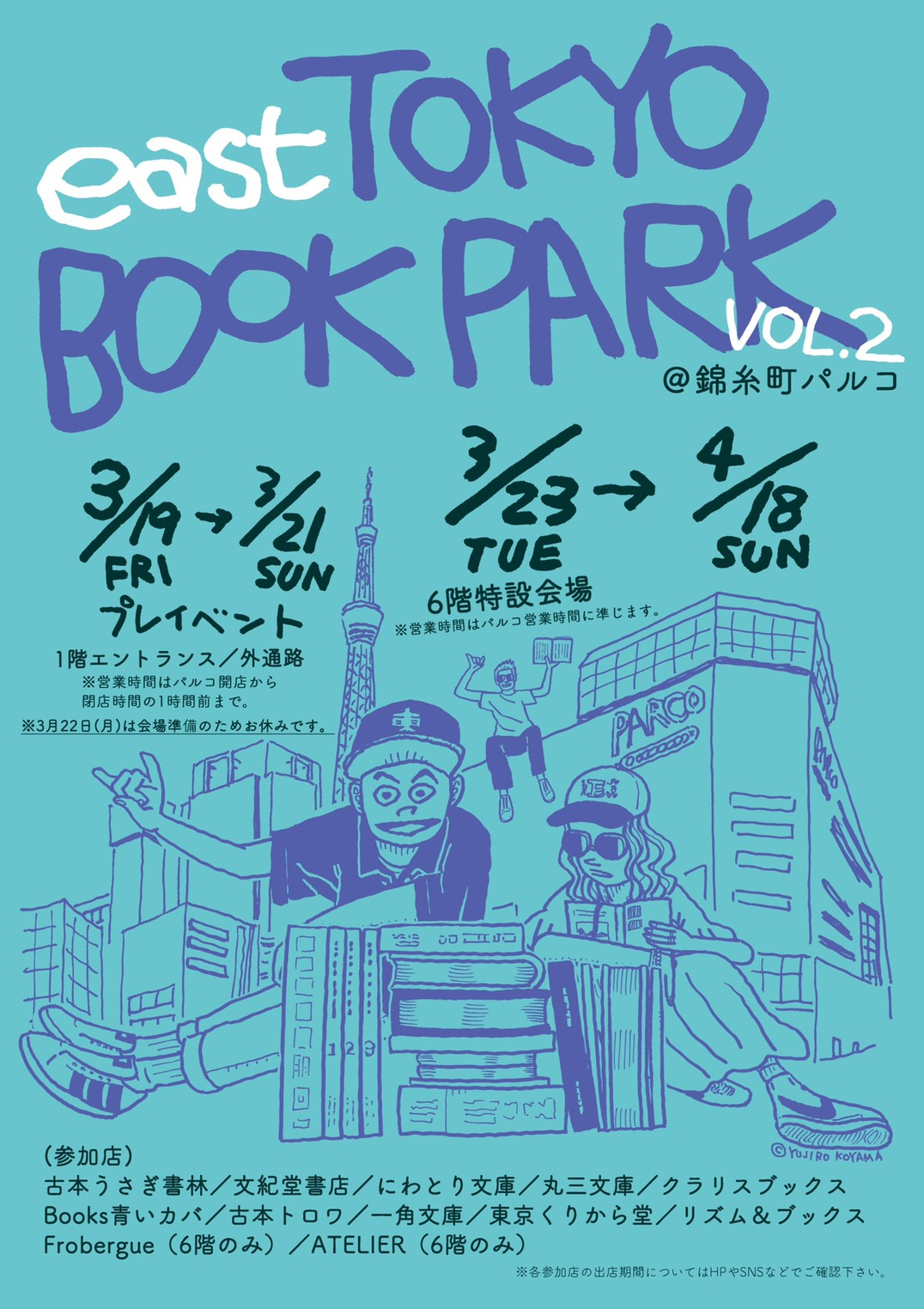 east TOKYO BOOK PARK vol.2