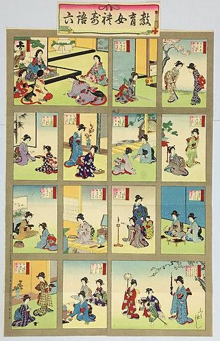 [双六]教育女禮寿語六 袋付