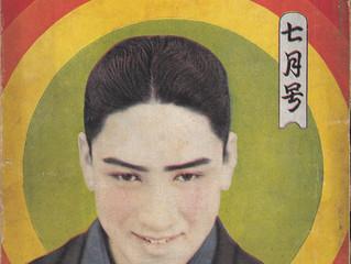 映画雑誌「下加茂」「マキノ映画」