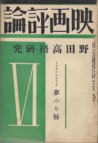 映画評論 野田高梧研究 第14巻第6号