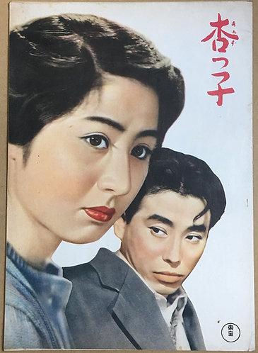 杏っ子[映画パンフレット]成瀬巳喜男