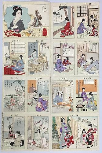 [双六]美人風俗壽語六 袋付