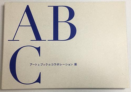 [図録]アートとブックのコラボレーション展