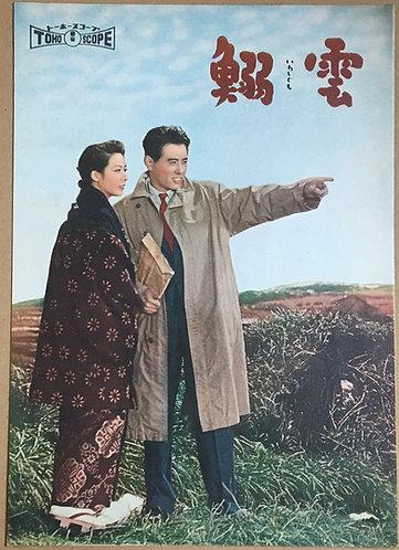 鰯雲[映画パンフレット]成瀬巳喜男