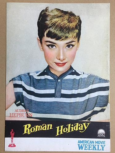 ローマの休日[映画パンフレット]新世界出版社