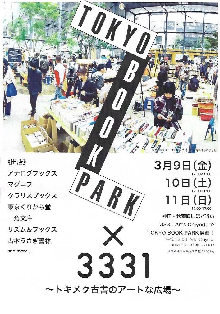 TOKYO BOOK PARK × 3331