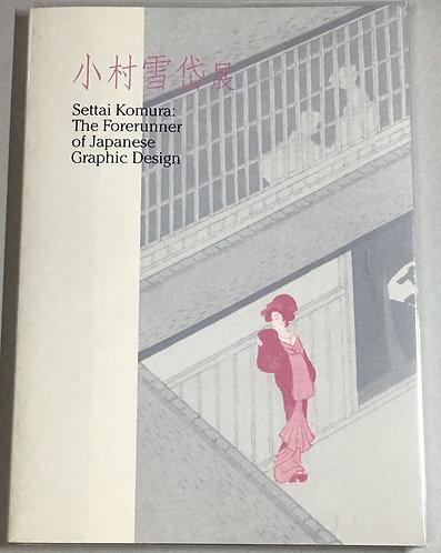 [図録]小村雪岱展 大正・昭和のグラフィックデザイン