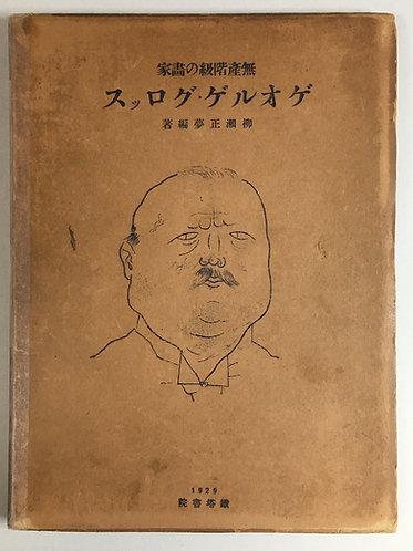 ゲオルゲ・グロッス 無産階級の画家 柳瀬正夢編著
