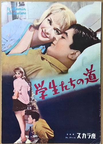 学生たちの道[映画パンフレット]アラン・ドロン