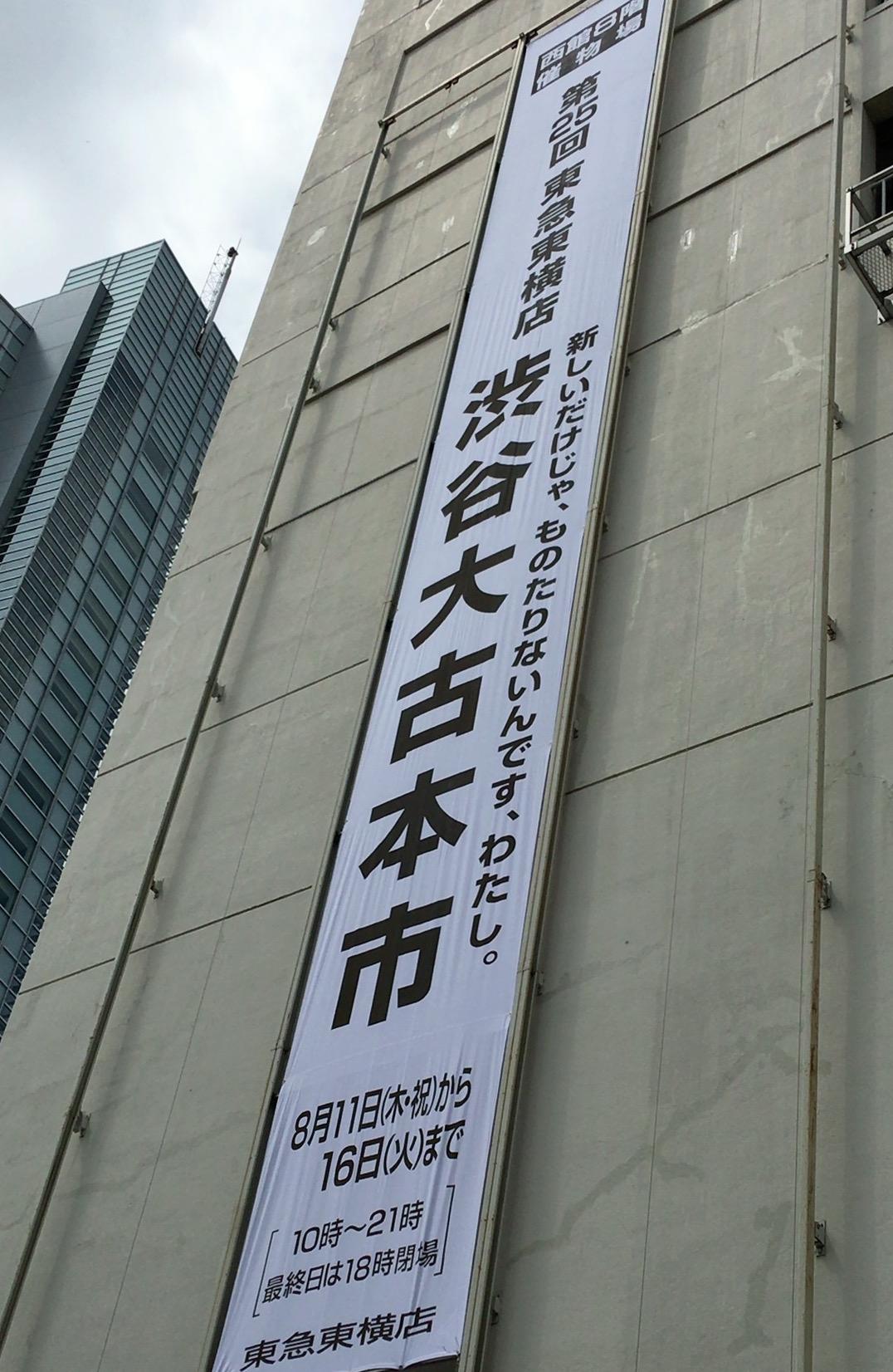 東急東横店渋谷大古本市