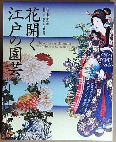[図録]花開く江戸の園芸 江戸東京博物館開館二〇周年記念特別展