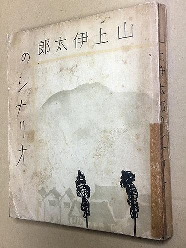 山上伊太郎のシナリオ 映画評論社